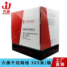 厂家直销 万普国标 纯无氧铜六类 工程千兆网线 305米整箱