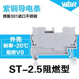 JUT3-2.5接线端子排 ST系列弹簧端子条