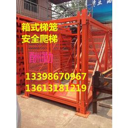 酬勤加强型施工梯笼高空作业平台