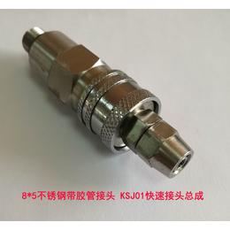 KSJ01型G1-4配胶管快速接头