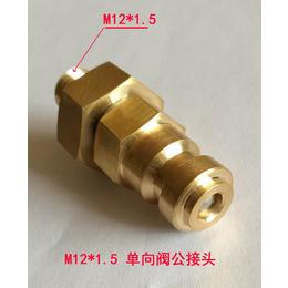M12x1.5单向阀公接头