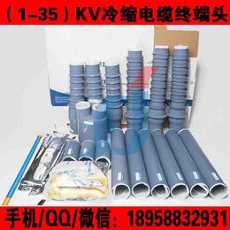 上炬销售光伏电缆头厂家 NLS10 1.3 10KV冷缩接头