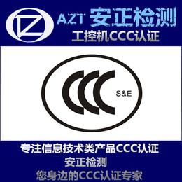 3c认证办理流程 工控机3C认证