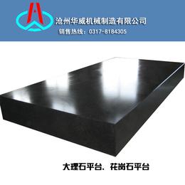 华威大理石平板平台花岗石专业生产加厚厂家