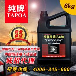 日喀则电炉防冻液|纯牌科技(在线咨询)|电炉防冻液销售