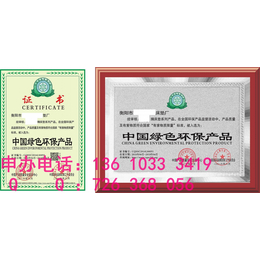 如何申请中国环保产品证书要提供什么资料