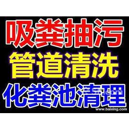 无锡江阴疏通管道污水管道高压清洗清理化粪池抽粪