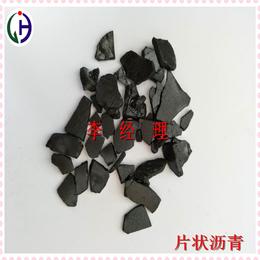 供应防水卷材树脂片状沥青经昊化工厂家直销