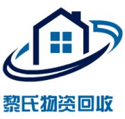重庆黎氏物资回收有限公司