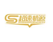 南宁超速环保科技有限公司