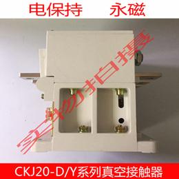CKJ20 1000A 1.6KV电保持交流真空接触器