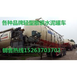 二手轻型散装水泥罐车轻量化二拖三水泥罐运输车
