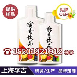 台湾进口30ml袋装植物酵素饮料ODM生产厂家