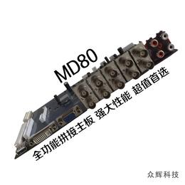 众辉监视器主板ZH-MD80液晶拼接驱动板批发