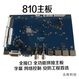 众辉监视器主板ZH-810液晶拼接驱动板批发