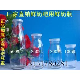 玻璃奶瓶250ml500ml牛奶瓶羊奶瓶鲜奶吧瓶