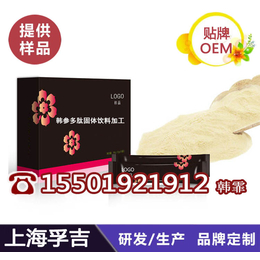 国内实力厂家专业葡萄籽粉加工 固体饮料贴牌代加工