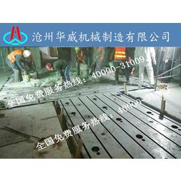 铸铁平台 铸铁平板 大理石平台 防锈铸铁平台