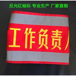 石家庄易创电力红色安全员袖标图片缩略图