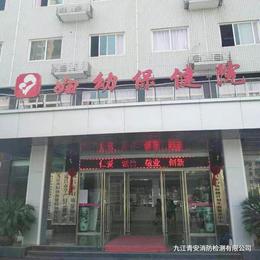 瑞昌妇幼保健院   青安消防