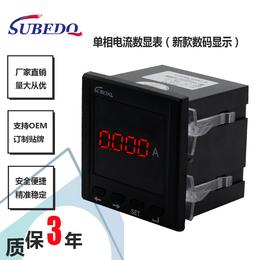 硕邦电气供应 单相智能电流表  单相电流表 多功能数显表