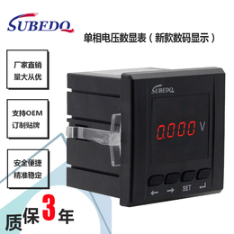 硕邦电气供应 单相智能电压表  单相电压表 多功能数显表
