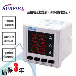 硕邦电气 三相电流表 三相智能电流数显表 电压电力仪表