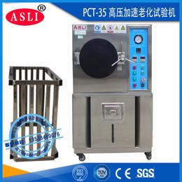 pct高压加速老化试验箱用途