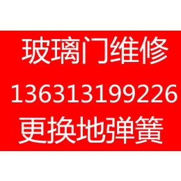 广州海珠区琶洲玻璃门维修门禁维修更换地弹簧