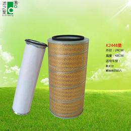 清远滤清器厂家直销空气滤清器  K2448过滤器 空气滤芯