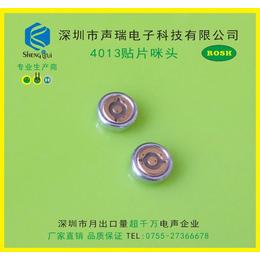 厂家直销4013贴片 咪头  传声器 话筒手机蓝牙耳机等专用