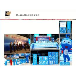第一届中国电子信息博览会缩略图