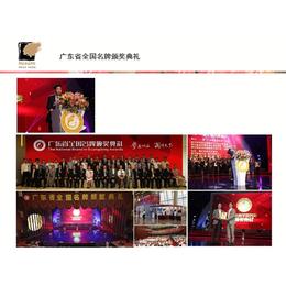 广东省全国mingpai颁奖典礼缩略图