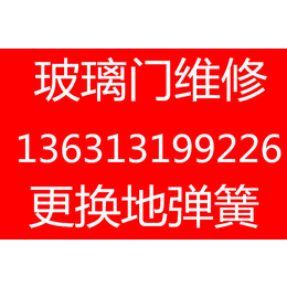 广州海珠区南石头玻璃门维修门禁维修更换地弹簧