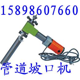 非常优惠电动管道坡口机 小型坡口机