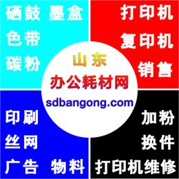 济宁供应联想LD201硒鼓适配LT201粉盒购销电话
