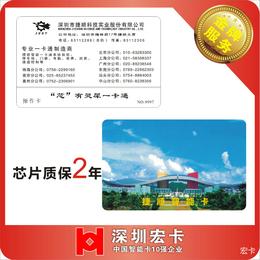 北京cpu|宏卡智能卡|cpu卡