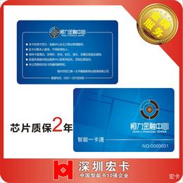 会员卡|宏卡智能卡|会员卡制卡厂