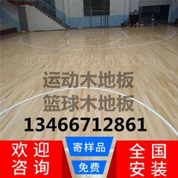 北京欧式地板 实木运动地板