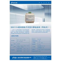 郑州单相导轨式电能表带费控功能  厂家选型推荐--郑州三晖