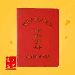 学生手册 初中学生素质教育评价手册