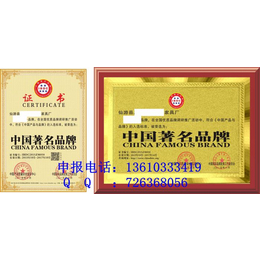 中国著名品牌证书怎样申请费用多少