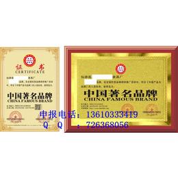 中国著名品牌证书去哪申请有什么要求