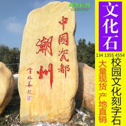 景区风景石广场文化石刻字专用黄腊石批发广东黄腊石