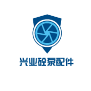 南昌县兴业砼泵配件销售部