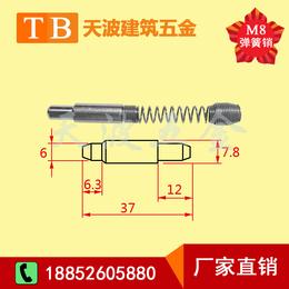 天波厂家定做贵州201不锈钢幕墙弹簧销 横梁插销 铝型材专用