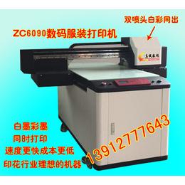 供应双喷头白彩同出数码纺织服装t恤涤棉全棉数码平板打印机