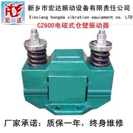CZ600电磁仓壁振动器 广西电磁仓壁振动器厂家