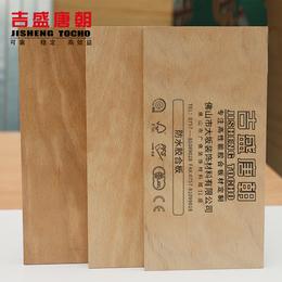 吉盛唐朝F4星标准防水胶合板船用家具厂有直销