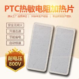 PTC加热片半导体陶瓷PTC恒温陶瓷发热片 定制PTC发热片